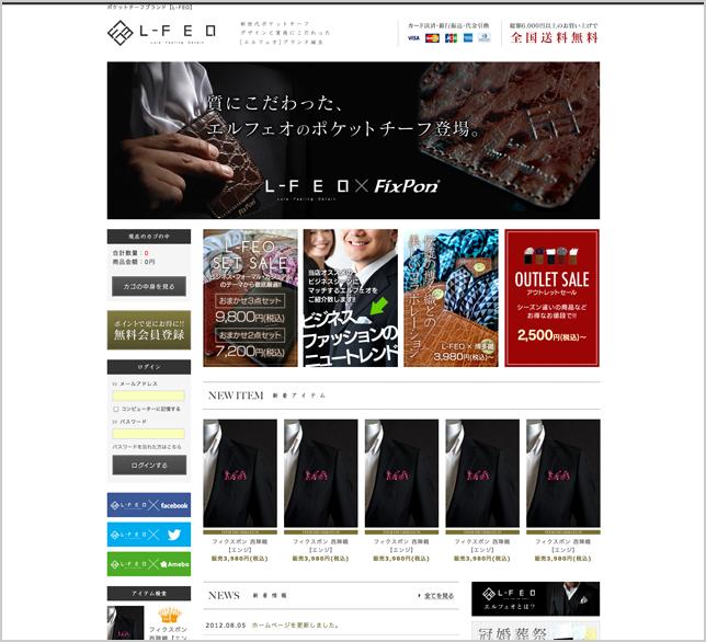 エルフェオ通信販売サイト