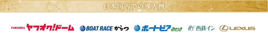 日本国内での導入事例