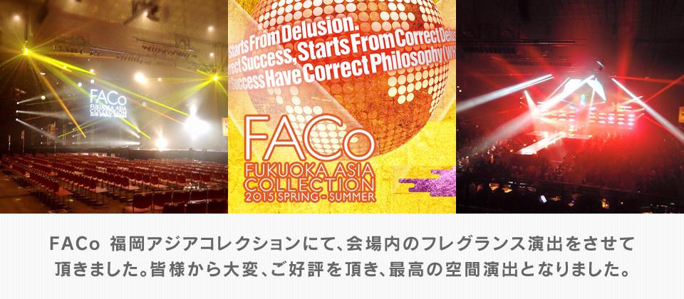 FACo福岡アジアコレクションにて、会場内フレグランス演出をさせていただきました。